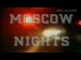 Сестры Базыкины - Moscow nights