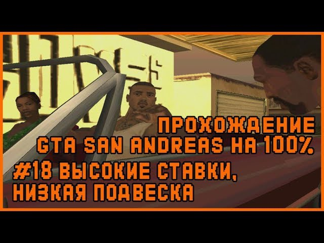 18 Как пройти миссию ВЫСОКИЕ СТАВКИ, НИЗКАЯ ПОДВЕСКА. Прохождение GTA San Andreas на 100%