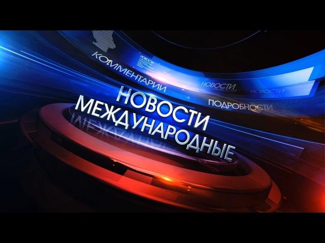 Международные новости на Первом Республиканском. 22.01.18