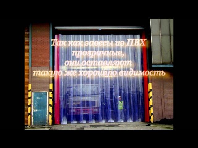 Полосовые завесы - от ТентНаЗаказ.