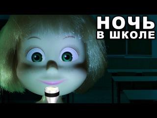 МАШУ ЗАКРЫЛИ НОЧЬЮ В ШКОЛЕ! Мама Барби, Маша и медведь мультик мультфильм новое barbie