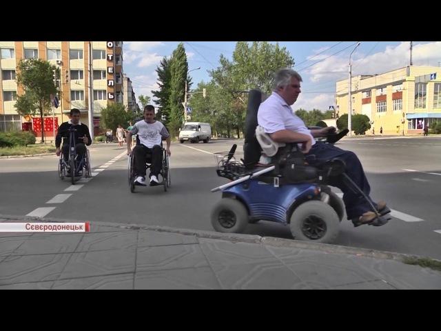 Сєвєродонецьк зовсім не пристосований до потреб інвалідів