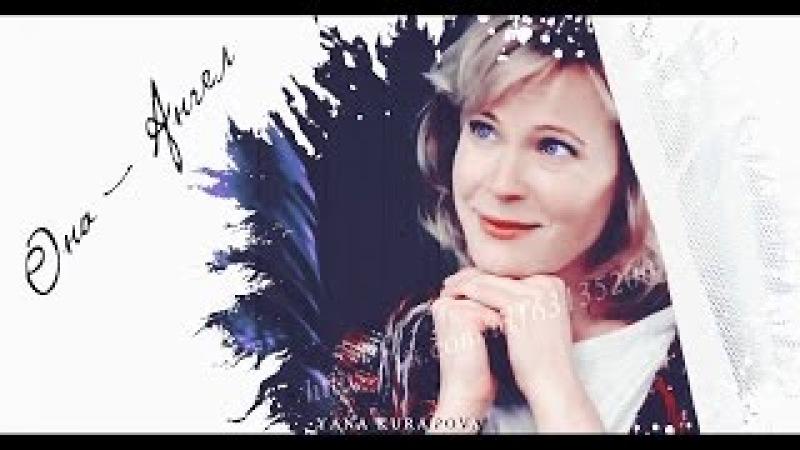 Мария Куликова ✯ Она — Ангел