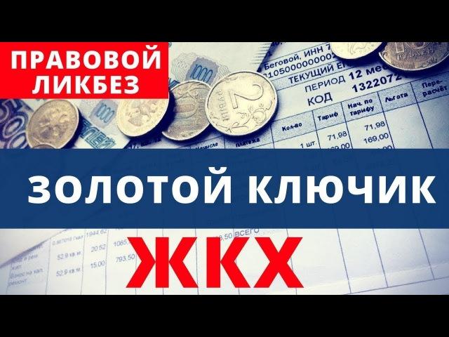 Золотой ключ ЖКХ Платежка 00 руб 00 коп Часть 2