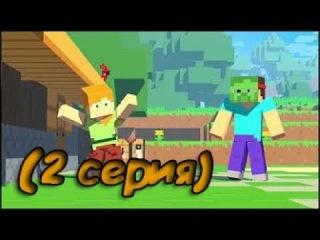 МУЛЬТИК МАЙНКРАФТ НА РУССКОМ! ЗОМБИ ПРАНК! (2 серия)
