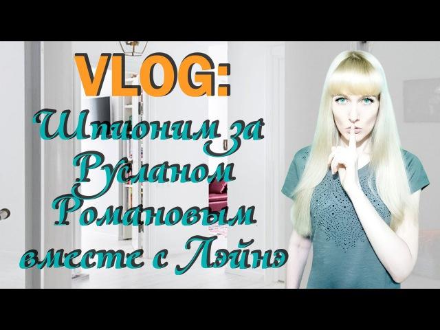 Vlog: Шпионим за Русланом Романовым вместе с Лэйнэ | Чем занимается Нелнаро в свобо...