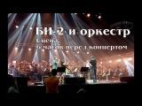 БИ-2 и Государственный эстрадный оркестр. Сцена. Подготовка к концерту