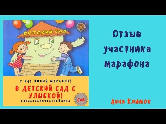 Отзыв учатника марафона В детский сад с улыбкой, Анна Климок