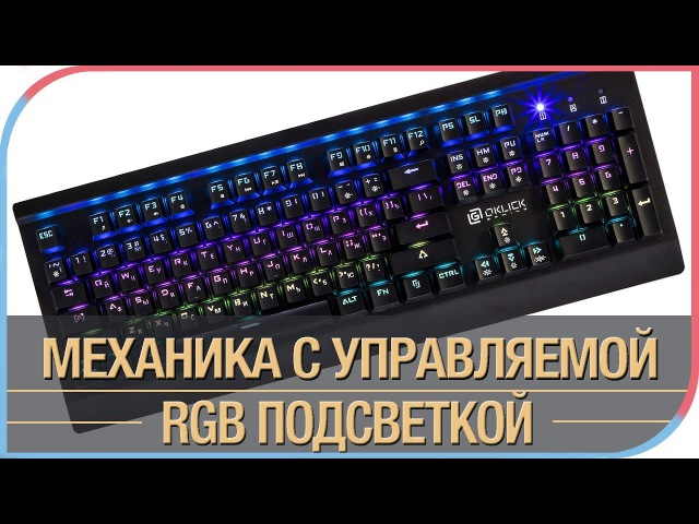 Oklick 950G IRON EDGE теперь с полноценной RGB подсветкой