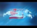 Выборы президента РФ 2018 (ролик)