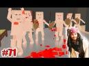"""ЖИЗНЬ ПИРАТА!!! ОСТРОВ НУДИСТОВ!!! """"The Ship"""" Paint the Town Red (ОБЗОР КАРТ) (71 серия)"""