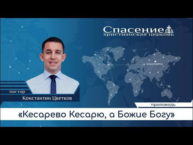 Пастор Константин Цветков (21.01.2018) - Кесарево Кесарю, а Божие Богу
