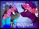 Клип-А мой парень татарин~Подарок