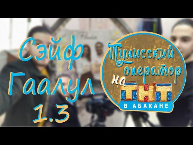 Тунисский оператор на ТНТ в Абакане (1.3)