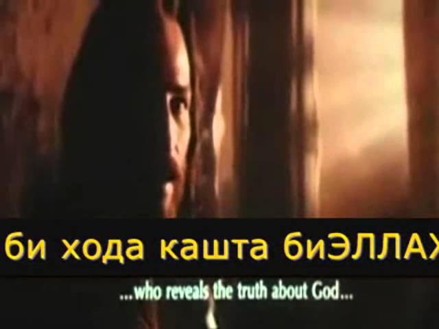 Библия:Иисус сказал, Бог Эллах и Мухаммад Дух Истины