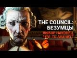 Обзор The Council: Безумцы — выбор наконец что-то значит?