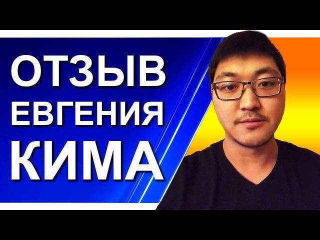 Отзыв Евгения Ким о клубе инстаграмщиков