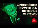 6 российских групп за которые не стыдно Видео пятое