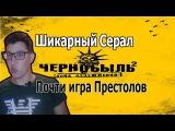Обзор: Чернобыль 2 Зона отчуждения Крутой сериал, без теорий