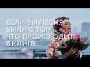 Ани Лорак - Удержи моё сердце Если бы песня была о том, что происходит в клипе