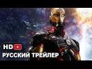 Мстители Война Бесконечности — Русский трейлер 2018