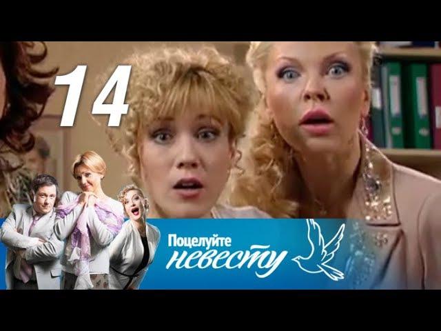Поцелуйте невесту 14 серия (2013)