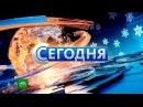 НТВ Новости сегодня - 05.02.2018 - Последний выпуск