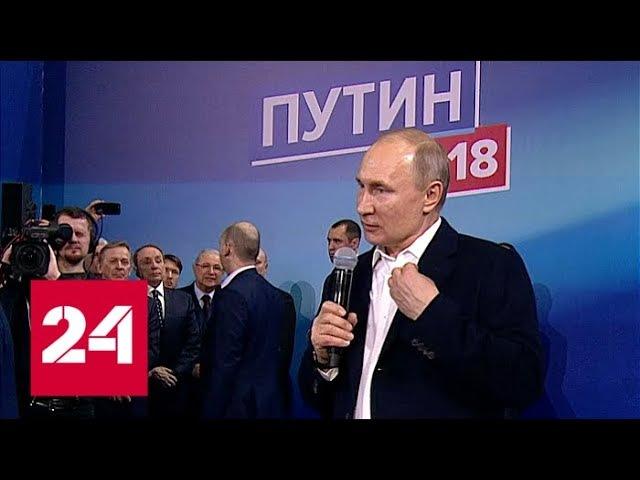 Путин: результаты были бы другими без вашей искренней поддержки