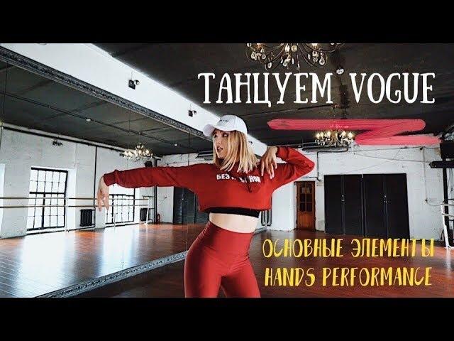 Элементы Hands Performance | ТАНЦУЕМ VOGUE С НУЛЯ