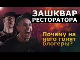 БЛОГЕРЫ ПРОТИВ РЕСТОРАТОРА КОНФЛИКТ D.MASTA VS DRAGO