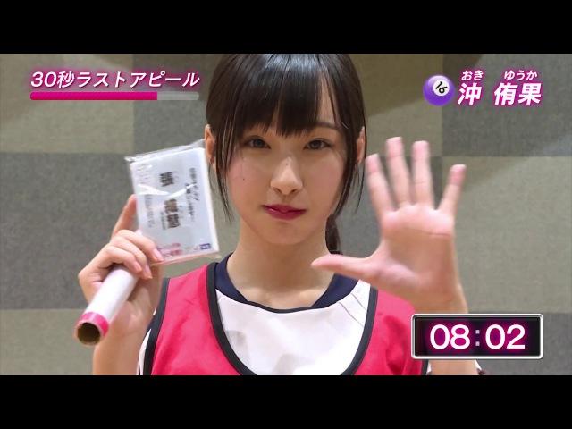 「第3回AKB48グループドラフト会議」候補者 16番 沖 侑果 ラストアピール / AKB48[公式]