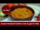 Кабачковая Икра На Зиму И На Хлеб С Томатной Пастой Рецепт
