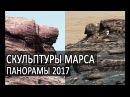 Марс 2017: Панорамы скал. Хребет имени Веры Рубин. Изображения август 2017. Curiosity