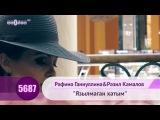 Рафина Ганиуллина &amp Разил Камалов -