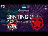 Empire vs Gambit RU #3 (bo3) ESL One Genting 2018 CIS Qual Minor 21.12.2017