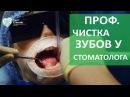 Профессиональная гигиена полости рта. 👍 Преимущества профессиональной гигиены полости рта. Бест Клиник.