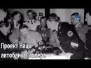 Проект «Наци» Дьявольский замысел 2 серия Автобаны Гитлера 2017