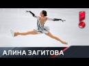 Короткая программа Алины Загитовой Чемпионат мира по фигурному катанию 2018