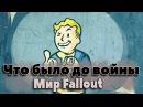 Мир Fallout до войны Мир Fallout, Вселенная Fallout, Fallout лор, Fallout антология, Фоллаут