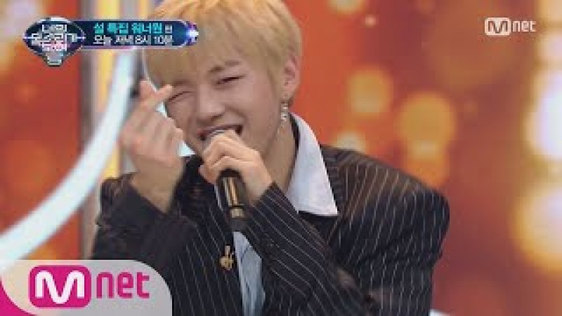 I Can See Your Voice 5 [단독] 강다니엘, 최초로 여자 목소리에 립싱크! 180216 EP.3