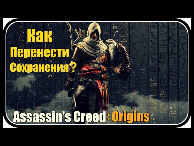 Переносим сохранения с лицензии на пиратку в Assassin's Creed: Origins