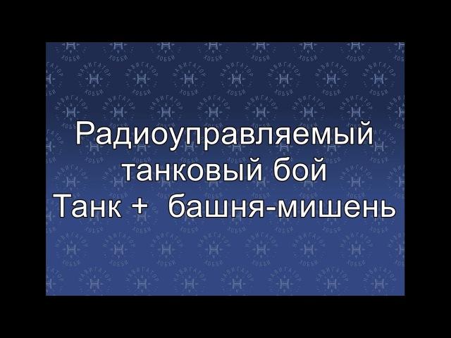 Танковый бой Танк башня - мишень 1/24 2.4GHz