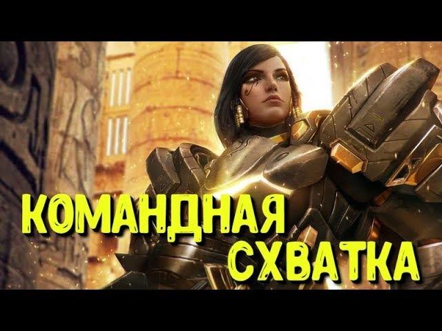 Аркада. Командная схватка - Overwatch