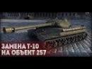 ЗАМЕНА Т-10 НОВАЯ ИМБА ИЛИ ОЧЕРЕДНОЕ ГОВ** ОТ КАРТОШКИ