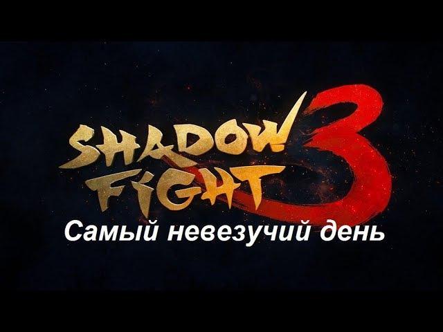 Играем в Shadow Fight 3 🎮 Глава 2 🎮 Самый невезучий день