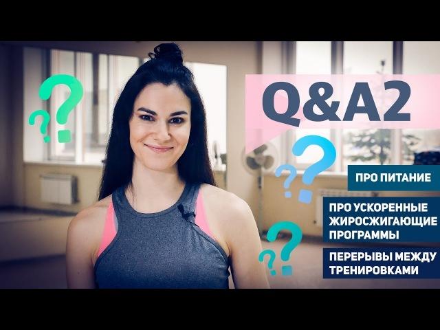 QA. Как похудеть вокруг живота. Про жиросжигающие тренировки. Отдых между тренировками