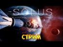ОДИНОЧЕСТВО, ХОЛОД И СКРЫТЫЕ ТАЙНЫ - The Solus Project стрим