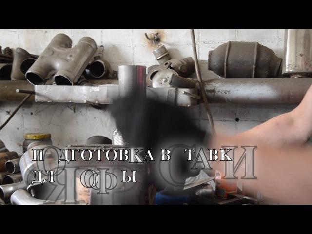 Замена гофры глушителя на Audi A4 2.0T