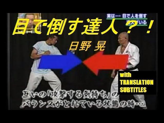 合気道種明かし: 目で人を倒す達人 日野晃 Akira Hino Master of martial arts who breaks people with eyes