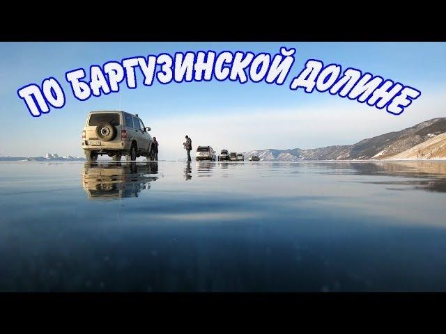 По Баргузинской долине